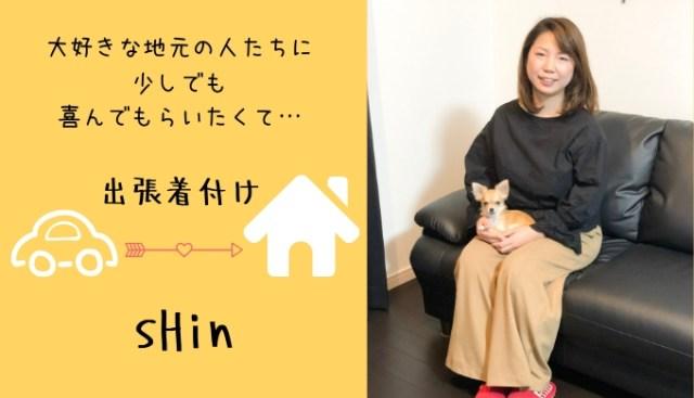 加東市で頑張る新海さんのインタビュー