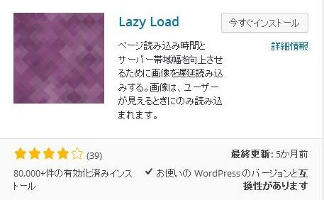lazyload5