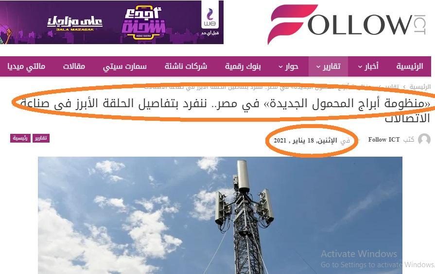انفراد FollowICT عن خطة الأبراج التشاركية في مصر