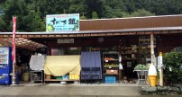Sudachi-kan, this is their shop and dinner is served here, the accommodation is the other side of the road