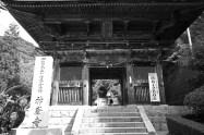 Temple 27, Konomineji