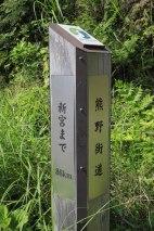 86km to Shingu, Iseji route