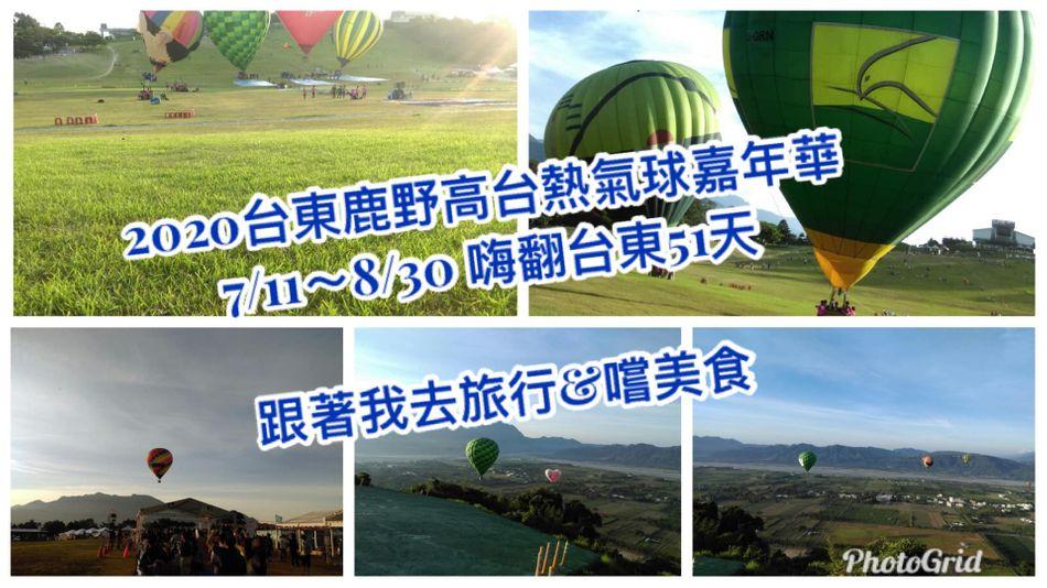 2020台東熱氣球嘉年華季