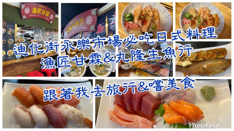 迪化街永樂市場必吃美食,永樂市場日式料理,丸隆生魚行,漁匠甘霖