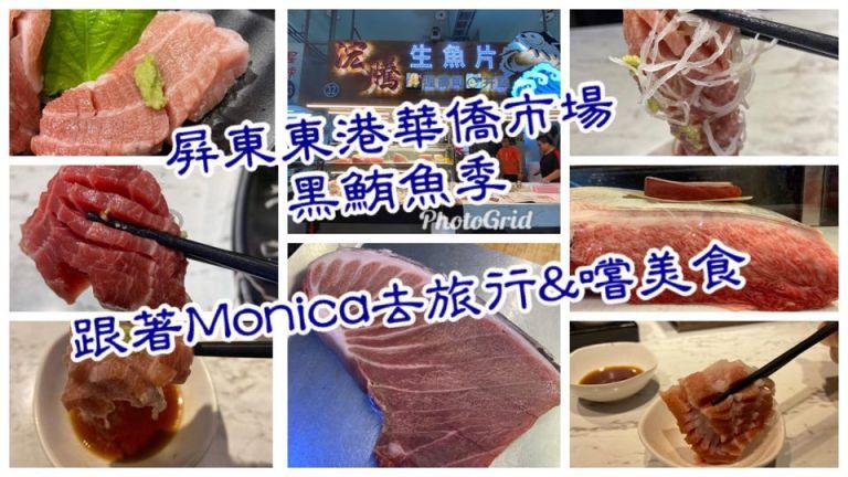 東港黑鮪魚季,華僑市場,浤騰生魚片