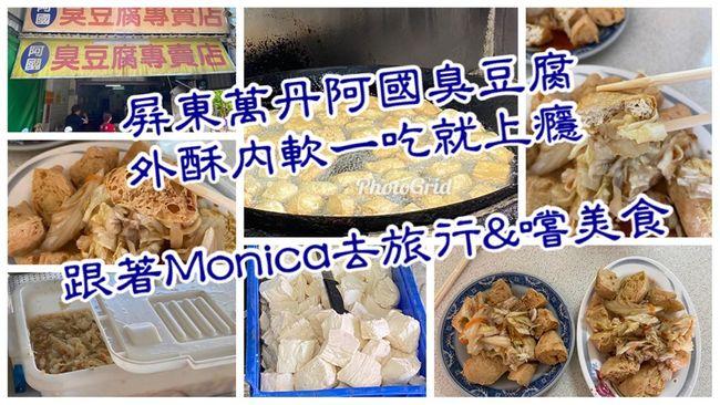 屏東銅板美食,阿國臭豆腐