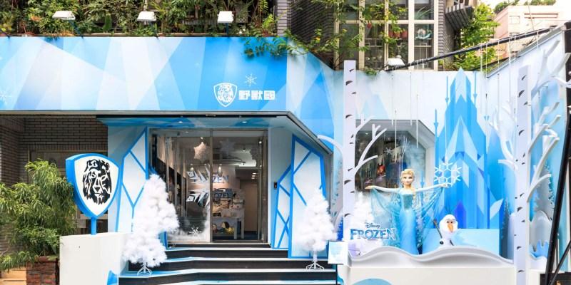 |台北。大安|忠孝敦化站-冰雪奇緣冰紛派對快閃店/IG打卡熱點!快來和艾莎、雪寶拍照