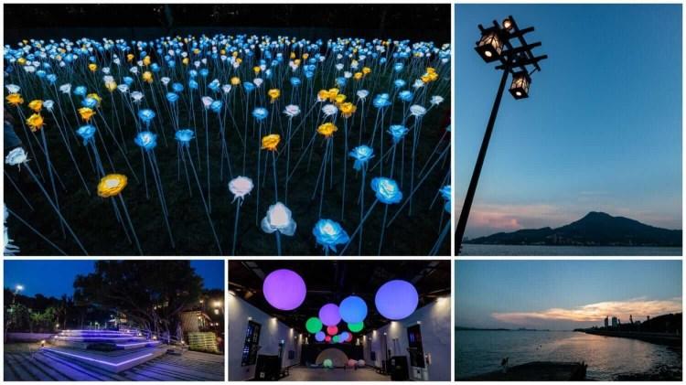 |新北。淡水|「-邂逅- 淡水海關碼頭 美麗夏夜」活動-超美燈光互動裝置