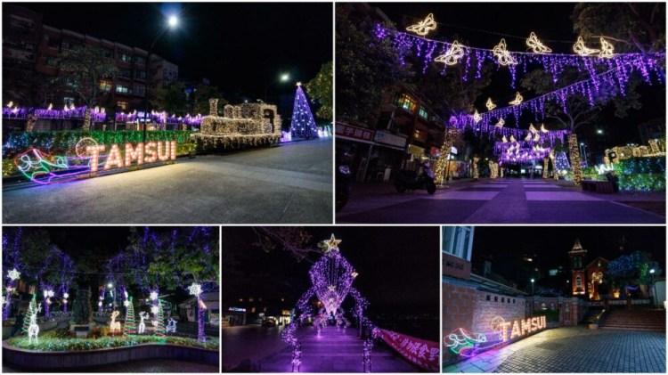 |新北。淡水|2018淡水老街火車頭廣場-超美聖誕點燈、多個賞燈點!