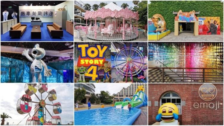 |2019年暑假|全台展覽、活動、主題樂園優惠一覽
