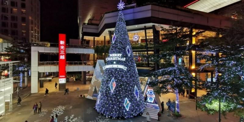  台北。信義 2019新光三越信義新天地-17米高萬花筒耶誕樹