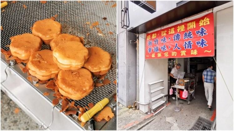 新竹東區美食「梅花雞蛋糕」外酥內軟的傳統好滋味