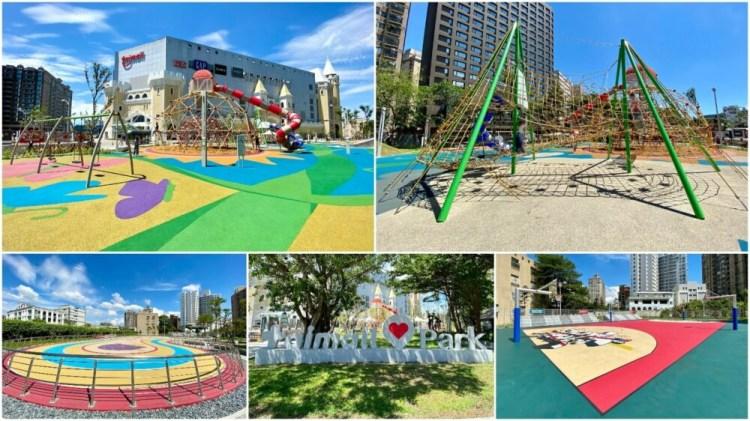 桃園景點「Taimall Park 台茂公園兒童遊戲場」最新最好玩遊具在這裡