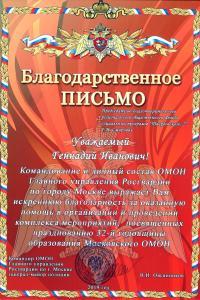 БЛГ Смирнову