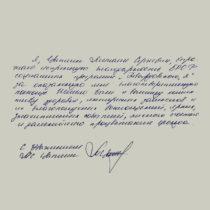 Письмо-благодарность от Михаила Сергеевича