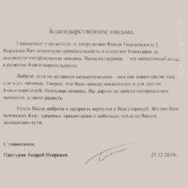 Письмо-благодарность от Пантурова А.И.