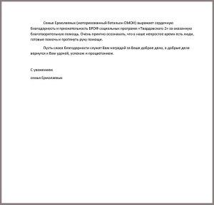 Письмо-благодарность от семьи Ермолаевых 150620