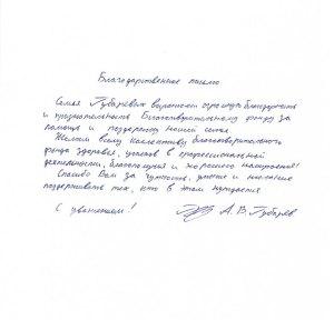 Письмо-благодарность 06.10.2021-29