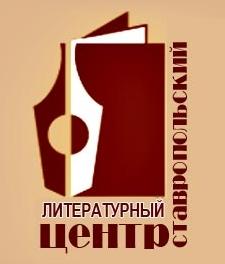 Ставропольский литературный центр