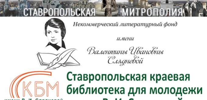 К РОЖДЕСТВЕНСКИМ ЧТЕНИЯМ
