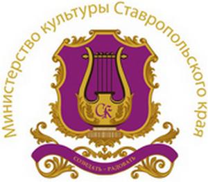 ДЕЛОВАЯ ВСТРЕЧА министерство культуры ставропольского края
