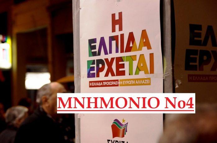 MNHMONIO 4