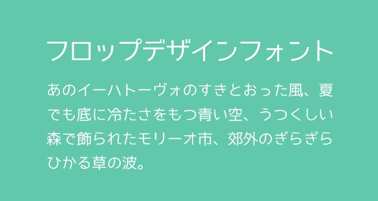 フロップデザインフォント