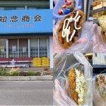 石垣島のB級グルメ!知念商会の『オニササ』を食べみた!