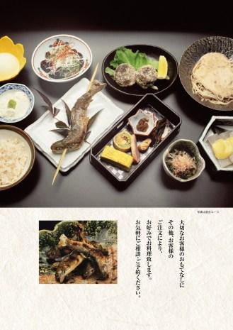 栄茶屋-コース料理_02