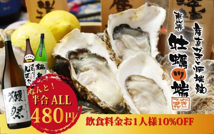 牡蠣ツ端_ショップカード_02-1