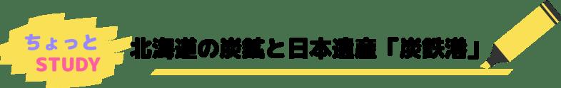 北海道の炭鉱と日本遺産「炭鉄港」