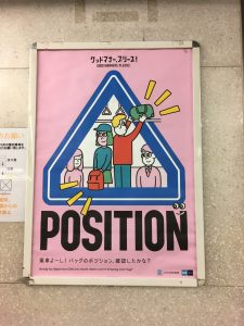 """""""Good manners, please, POSITION!"""" - a sign in the Tokyo metro advising people to place their luggage in the right place"""