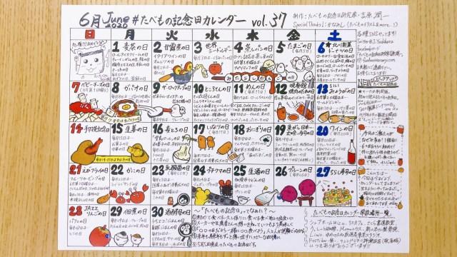 2020年6月 たべもの記念日カレンダー