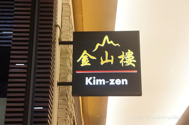 2.Kim-Zen at Mid Valley Megamall