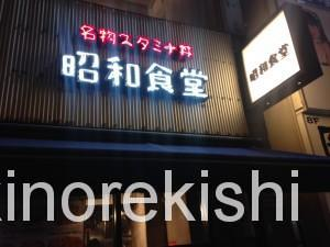 昭和食堂2