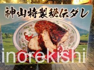 麺屋武蔵 神山3