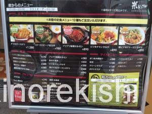 米どころん銀座三丁目店トマトと豚の洋風生姜焼き定食5