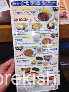 牛丼キング7