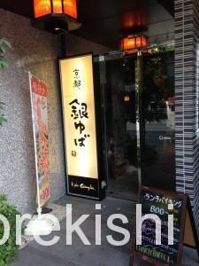 京都銀ゆば浅草蔵前店3