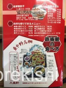 中野区大盛軒ビッグ鉄板麺4