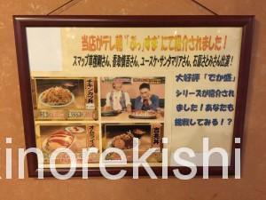 上野毛お食事処吉兆激盛りオムライス11