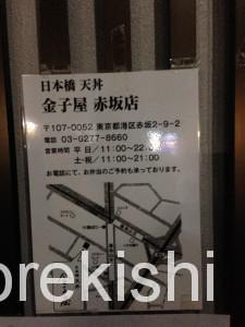 日本橋天丼金子半之助3