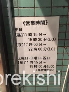 五反田ラーメン豚とこむぎ6