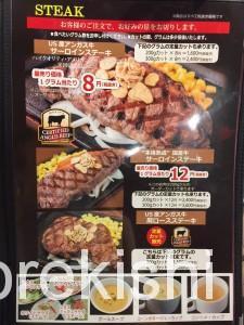 上野ステーキいきなりペッパーランチダイナーUENO3153店10