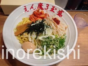 油や神田駅前店油そば(えん魔)10