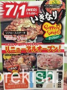 上野ステーキいきなりペッパーランチダイナーUENO3153店13