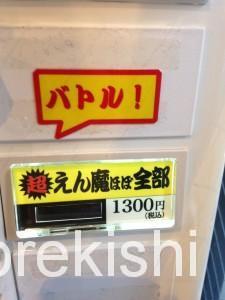 油や神田駅前店油そば(えん魔)9