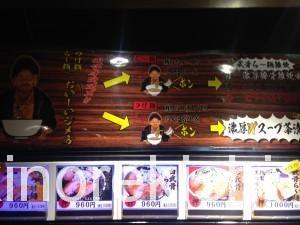 麺屋武蔵武骨5