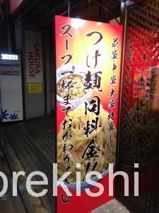 麺屋武蔵新宿本店3