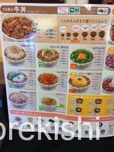 牛丼キング12
